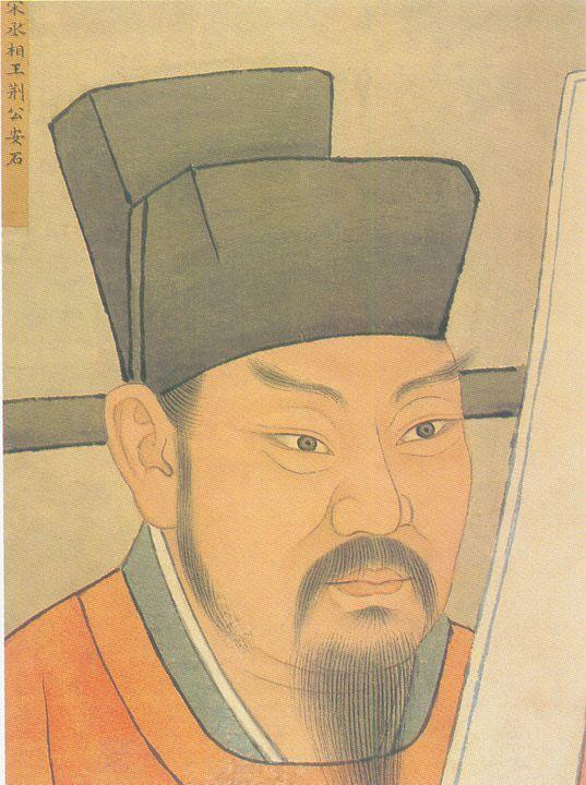 министр-реформатор Ван Ань-ши при династии Сун. Источник https://commons.wikimedia.org/w/index.php?curid=179085