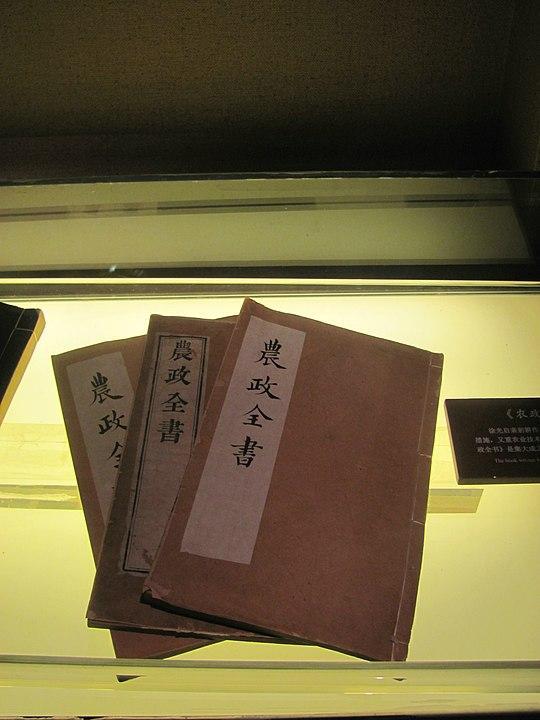 Книга сельскохозяйственного управления, хранящаяся в храме Конфуция в Цзядине Источник https://commons.wikimedia.org/w/index.php?curid=9929765