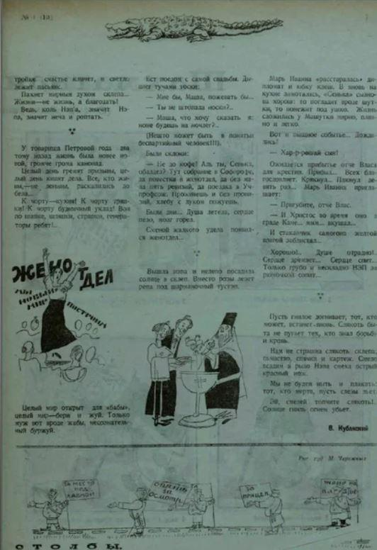 Журнал Крокодил №1 1922 г стр 7 скан