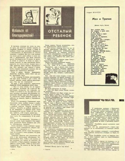 """журнал """"Крокодил"""" 1966 №2 скан стр.4"""