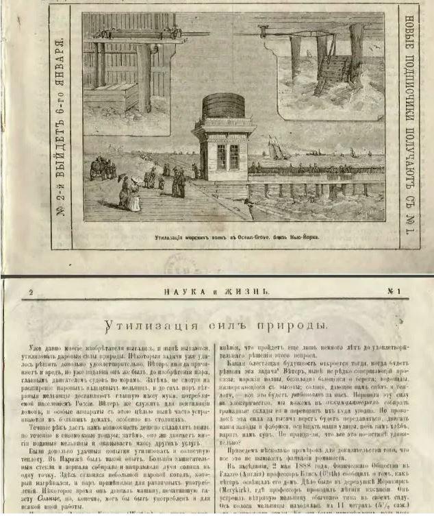 """Журнал """"Наука и жизнь"""" №1 за 1890 г. Скан страницы со статьей """"Утилизация сил природы""""."""