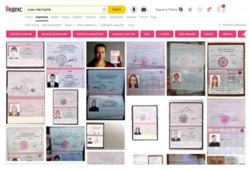 """Скан выдачи Яндекса по поисковому запросу """"скан паспорта"""""""