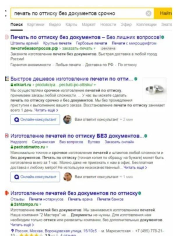 """Скан выдачи Яндекса по поисковому запросу """"печать по оттиску без документов срочно"""""""